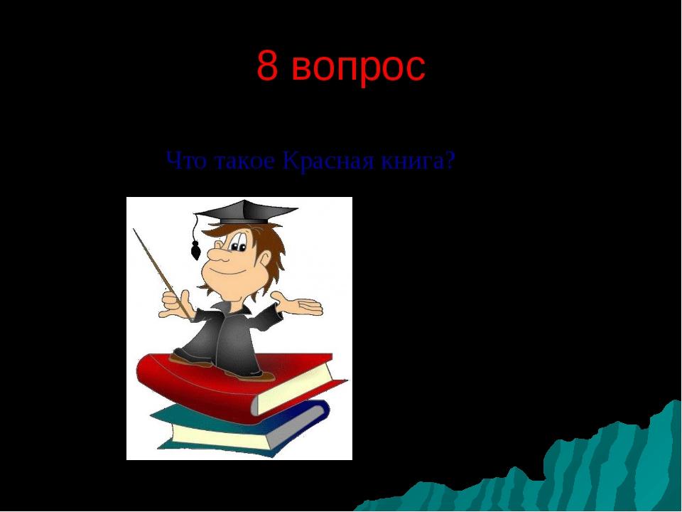 8 вопрос Что такое Красная книга?