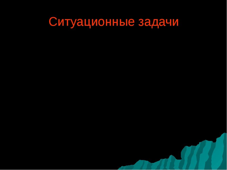 Ситуационные задачи 1. Самое солёное море в мире – Красное. В 1 л морской...