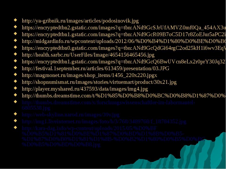 http://ya-gribnik.ru/images/articles/podosinovik.jpg https://encryptedtbn2.gs...