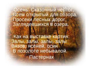 Осень. Сказочный чертог, Всем открытый для обзора. Просеки лесных дорог, Заг