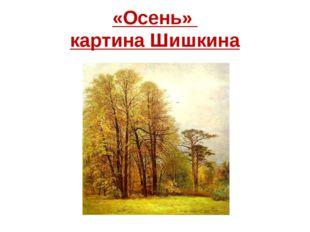 «Осень» картина Шишкина
