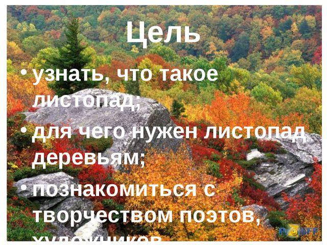 Цель узнать, что такое листопад; для чего нужен листопад деревьям; познакомит...