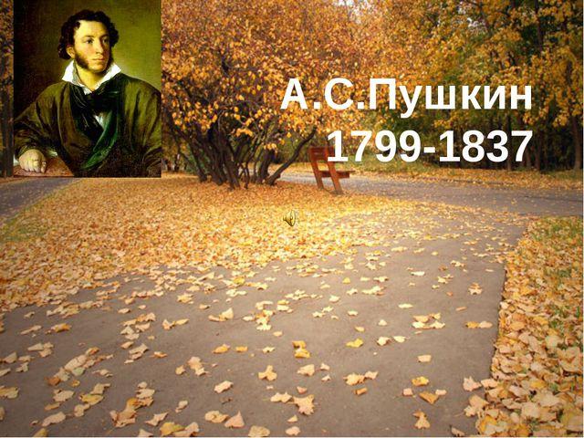 А.С.Пушкин 1799-1837