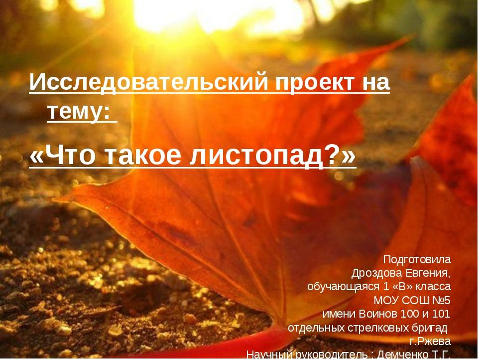 Исследовательский проект на тему: «Что такое листопад?» Подготовила Дроздова...