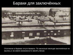 Бараки для заключённых Отопление в бараках отсутствовало. По несколько месяце