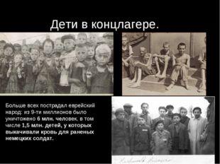 Дети в концлагере. Больше всех пострадал еврейский народ: из 9-ти миллионов б