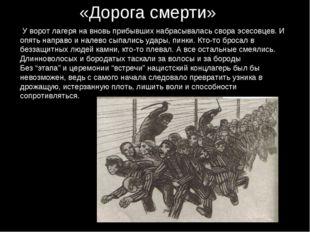 «Дорога смерти» У ворот лагеря на вновь прибывших набрасывалась свора эсесов