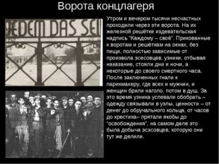 Ворота концлагеря Утром и вечером тысячи несчастных проходили через эти ворот