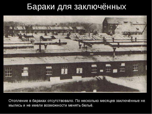 Бараки для заключённых Отопление в бараках отсутствовало. По несколько месяце...