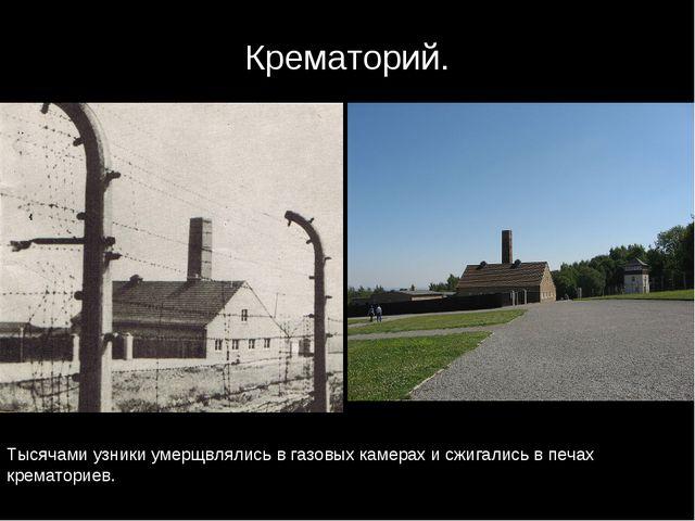 Крематорий. Тысячами узники умерщвлялись в газовых камерах и сжигались в печа...
