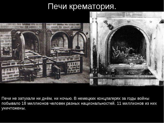 Печи крематория. Печи не затухали ни днём, ни ночью. В немецких концлагерях з...