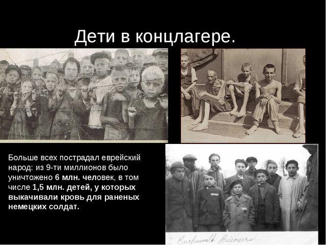 Дети в концлагере. Больше всех пострадал еврейский народ: из 9-ти миллионов б...