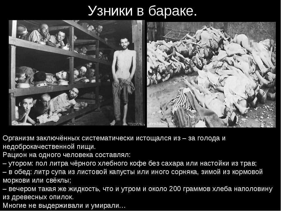 Узники в бараке. Организм заключённых систематически истощался из – за голода...