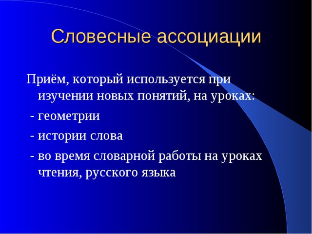 Словесные ассоциации Приём, который используется при изучении новых понятий,...