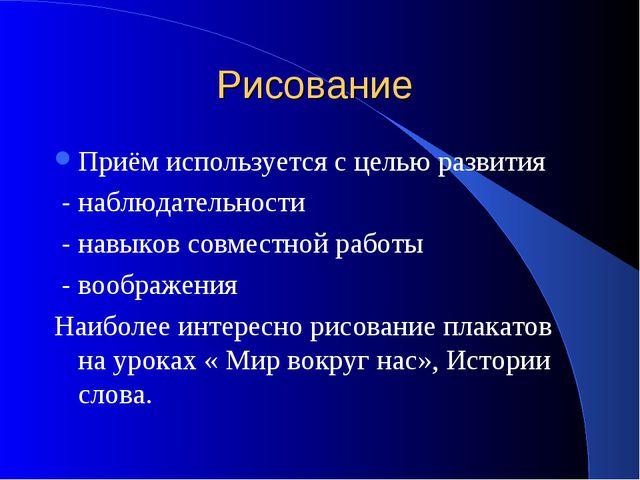 Рисование Приём используется с целью развития - наблюдательности - навыков со...