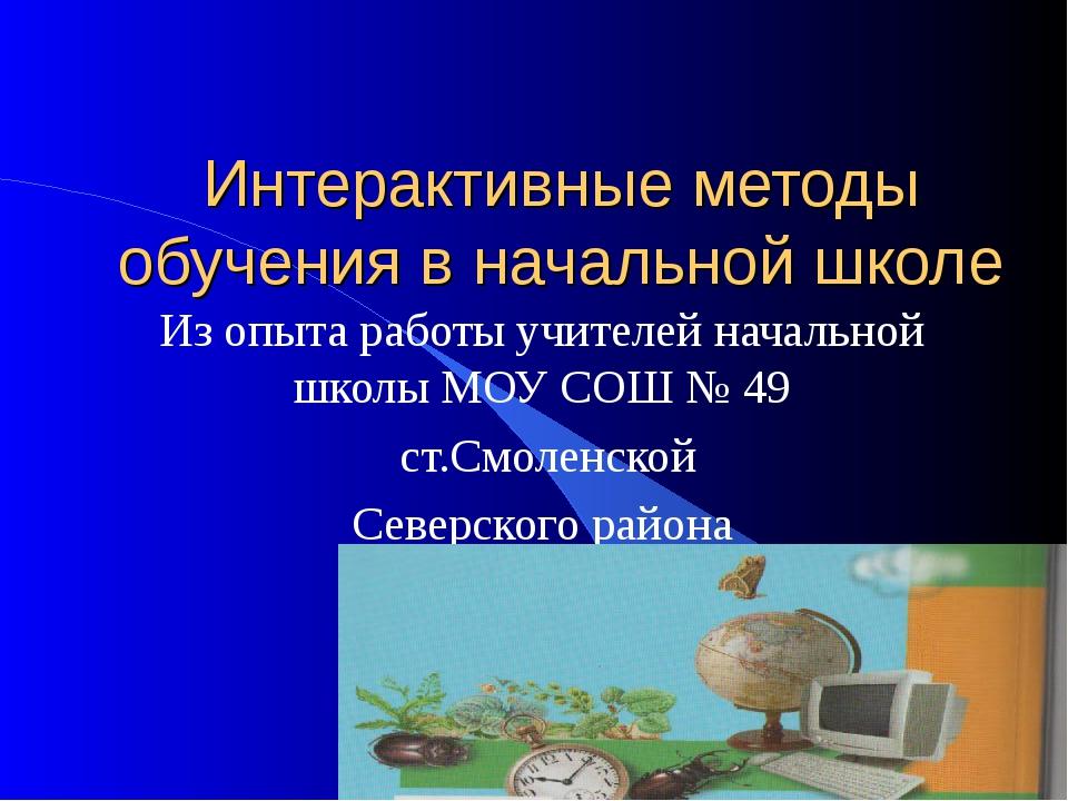 Интерактивные методы обучения в начальной школе Из опыта работы учителей нача...
