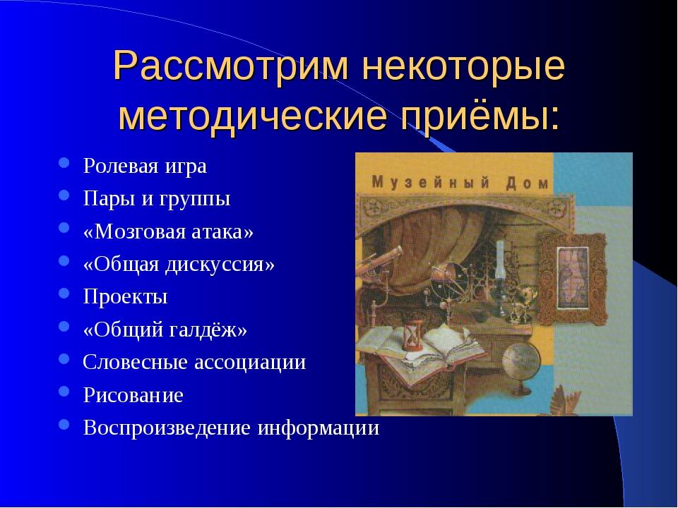 Рассмотрим некоторые методические приёмы: Ролевая игра Пары и группы «Мозгова...