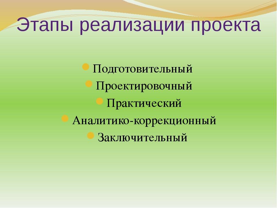 Этапы реализации проекта Подготовительный Проектировочный Практический Аналит...