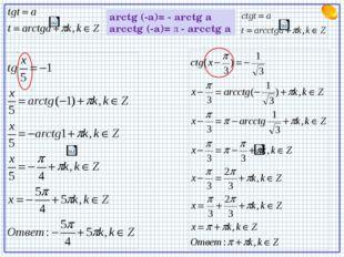 arctg (-a)= - arctg a arcctg (-a)= π - arcсtg a