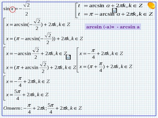 arcsin (-a)= - arcsin a