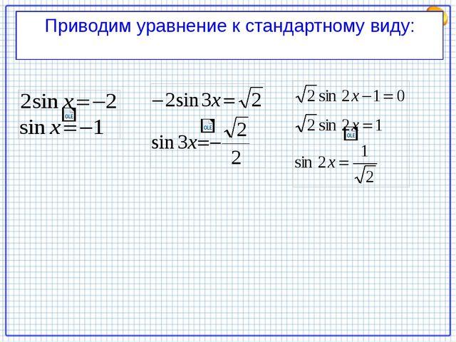 Приводим уравнение к стандартному виду: sin t = a