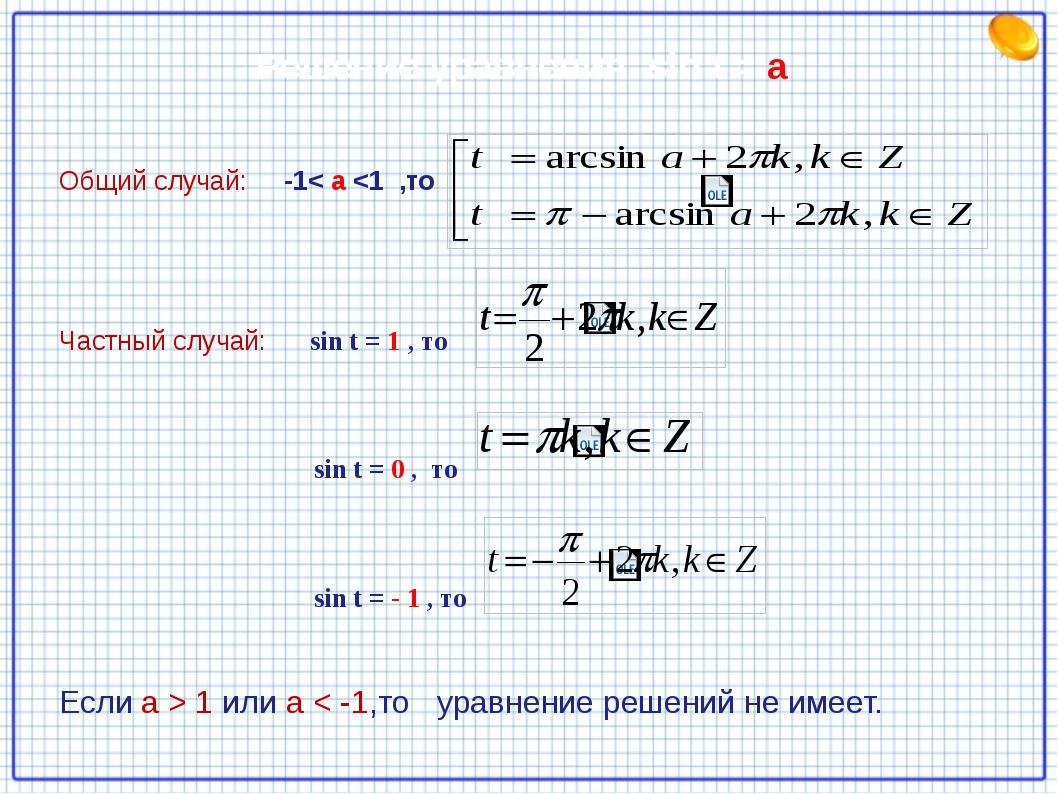 Решение уравнения sin t = a Общий случай: -1< а  1 или а < -1,то уравнение ре...