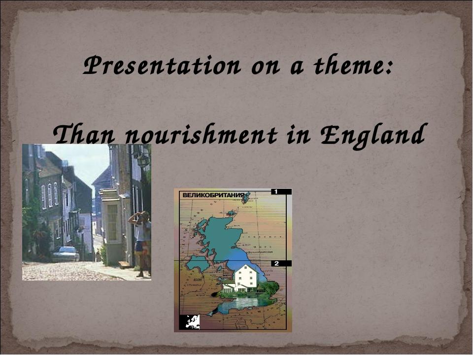 Presentation on a theme: Than nourishment in England