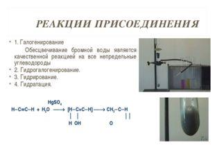 РЕАКЦИИ ПРИСОЕДИНЕНИЯ 1. Галогенирование Обесцвечивание бромной воды является