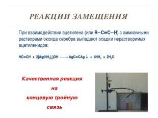 РЕАКЦИИ ЗАМЕЩЕНИЯ При взаимодействии ацетилена (или RCCH) с аммиачными рас
