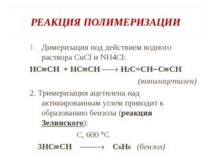 РЕАКЦИЯ ПОЛИМЕРИЗАЦИИ Димеризация под действием водного раствора CuCl и NH4Cl