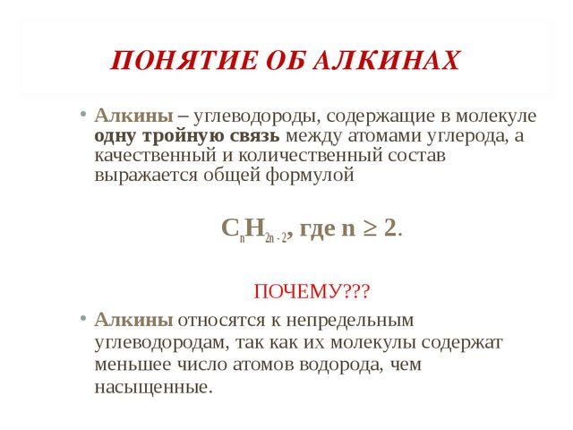ПОНЯТИЕ ОБ АЛКИНАХ Алкины – углеводороды, содержащие в молекуле одну тройную...