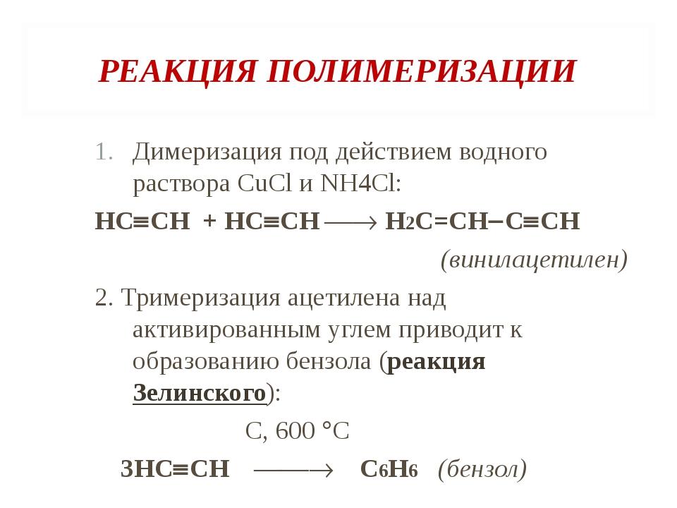 РЕАКЦИЯ ПОЛИМЕРИЗАЦИИ Димеризация под действием водного раствора CuCl и NH4Cl...