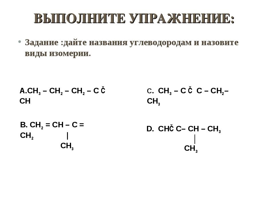 А.СН3 – СН2 – СН2 – С ≡ СН С. СН3 – С ≡ С – СН2– СН3 В. СН2 = СН – С = СН2...