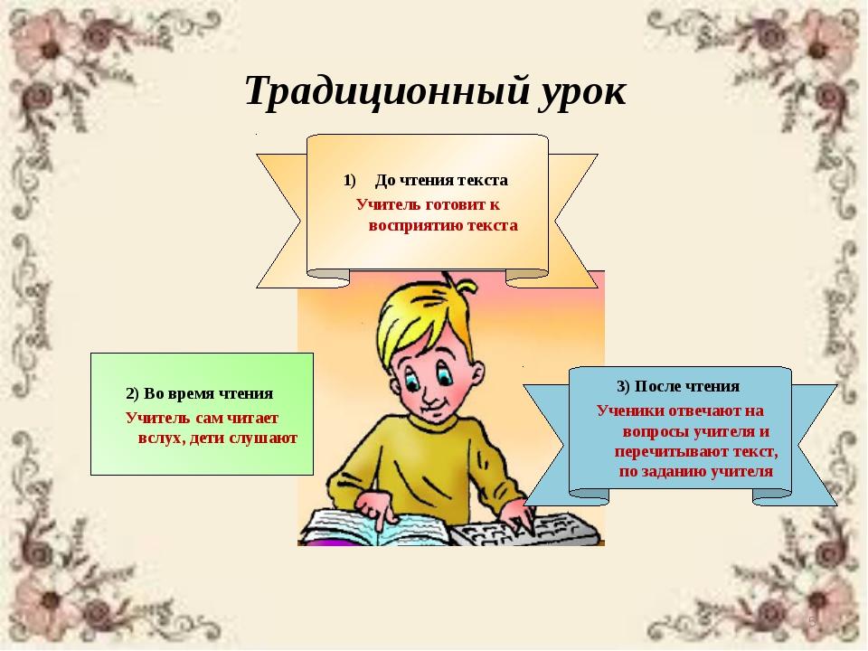 Традиционный урок * 3) После чтения Ученики отвечают на вопросы учителя и перечи