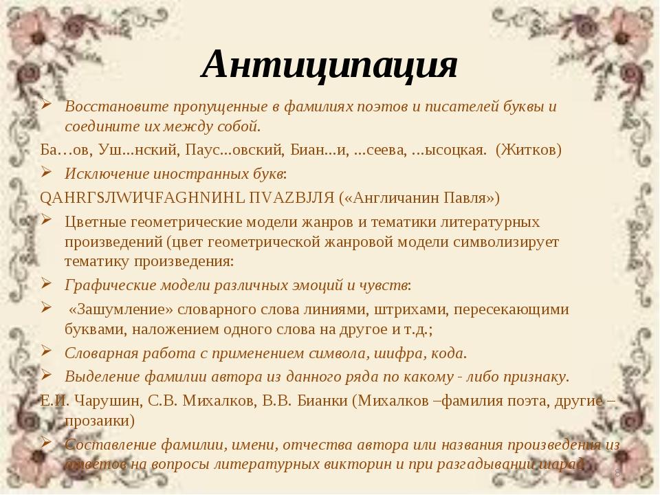 Антиципация Восстановите пропущенные в фамилиях поэтов и писателей буквы и соеди