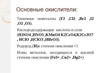 Основные окислители: Типичные неметаллы (F2 ,Cl2 ,Br2 ,I2 ,O2 ,O3). Кислородс