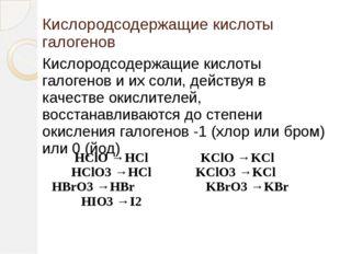 Кислородсодержащие кислоты галогенов Кислородсодержащие кислоты галогенов и и