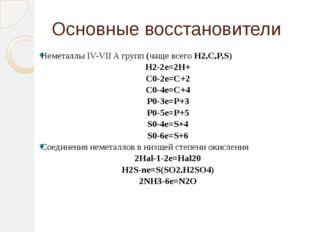 Основные восстановители Неметаллы IV-VII A групп (чаще всего H2,C,P,S) H2-2e=