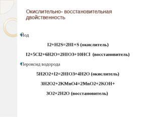 Окислительно- восстановительная двойственность Йод I2+H2S=2HI+S (окислитель)