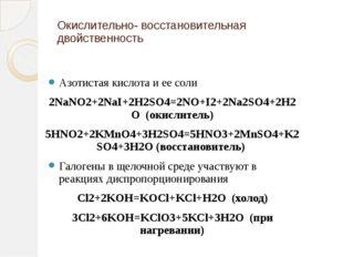 Окислительно- восстановительная двойственность Азотистая кислота и ее соли 2N