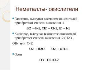 Неметаллы- окислители Галогены, выступая в качестве окислителей приобретают с