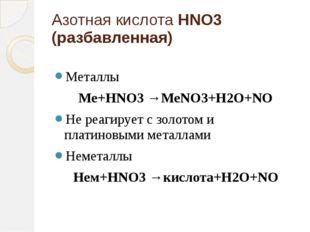 Азотная кислота HNO3 (разбавленная) Металлы Me+HNO3 →MeNO3+H2O+NO Не реагируе