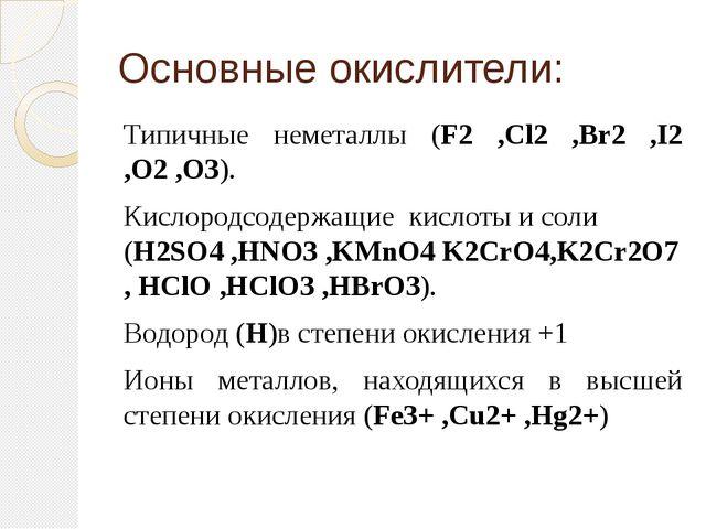 Основные окислители: Типичные неметаллы (F2 ,Cl2 ,Br2 ,I2 ,O2 ,O3). Кислородс...