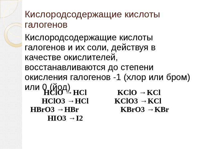 Кислородсодержащие кислоты галогенов Кислородсодержащие кислоты галогенов и и...
