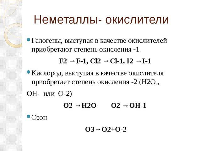 Неметаллы- окислители Галогены, выступая в качестве окислителей приобретают с...