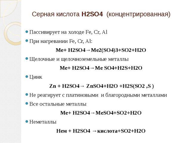 Серная кислота H2SO4 (концентрированная) Пассивирует на холоде Fe, Cr, Al При...