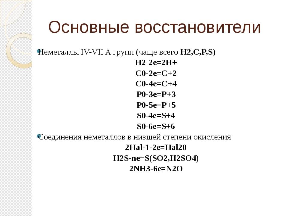 Основные восстановители Неметаллы IV-VII A групп (чаще всего H2,C,P,S) H2-2e=...