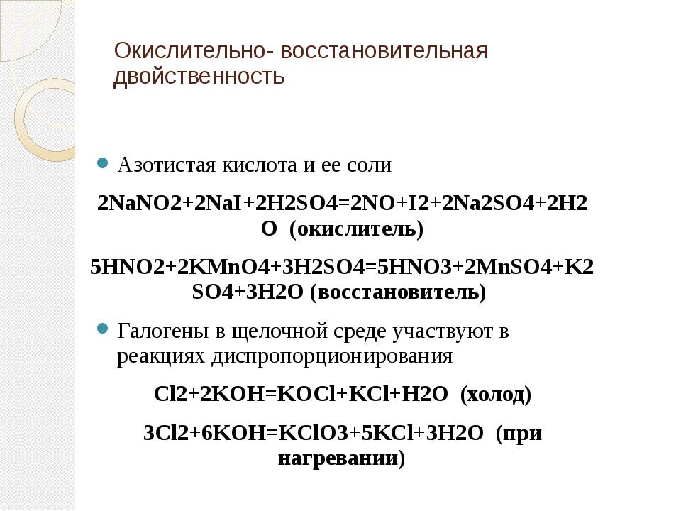 Окислительно- восстановительная двойственность Азотистая кислота и ее соли 2N...