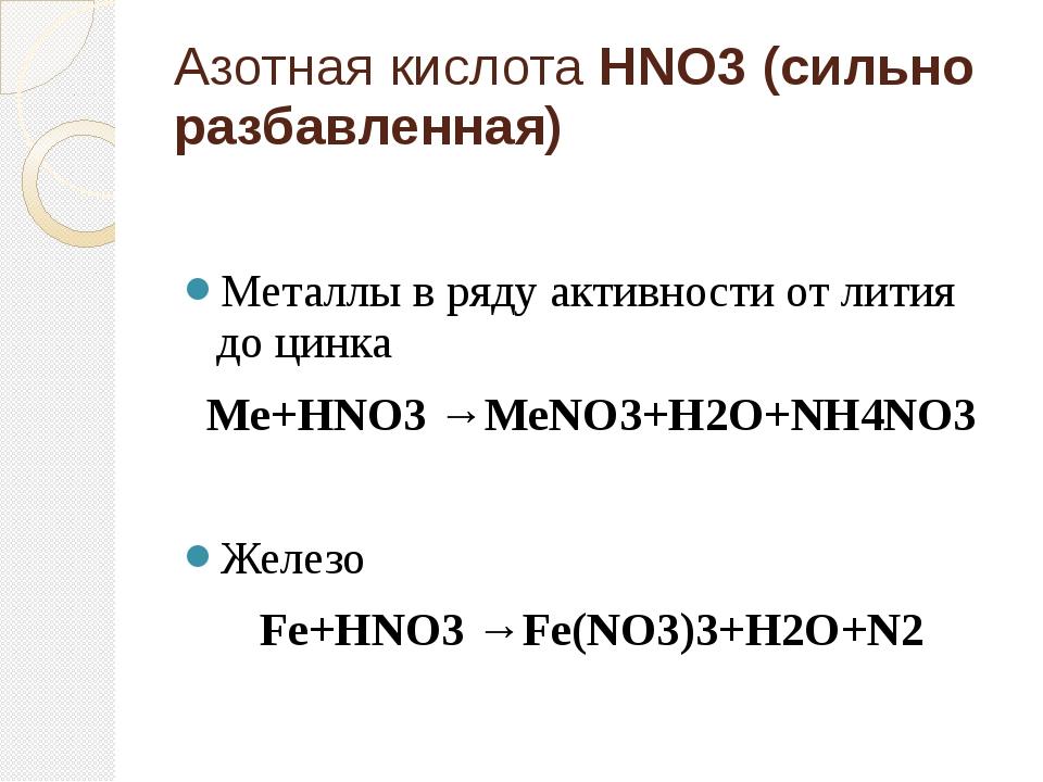 Азотная кислота HNO3 (сильно разбавленная) Металлы в ряду активности от лития...