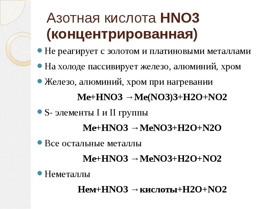 Азотная кислота HNO3 (концентрированная) Не реагирует с золотом и платиновыми...